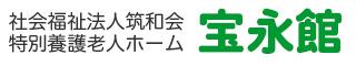 社会福祉法人筑和会・特別養護老人ホーム宝永館・茨城県稲敷市